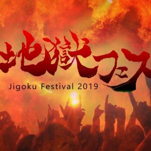 地獄フェス – Jigoku Festival 2019